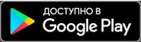 Доступно Google Play
